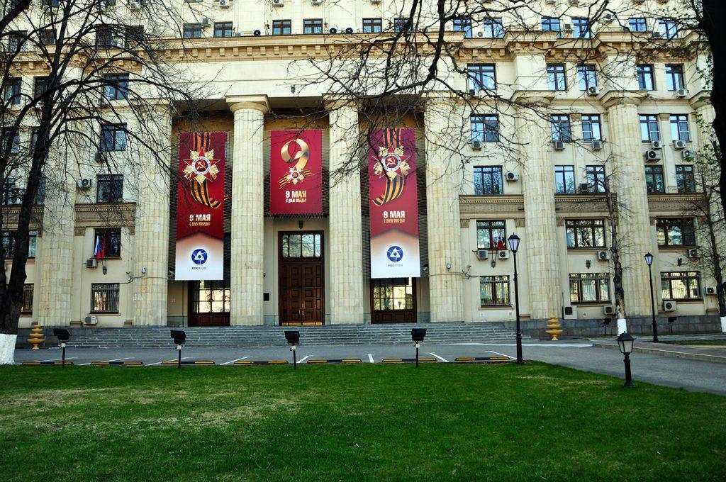 Здание Росатома в Москве.