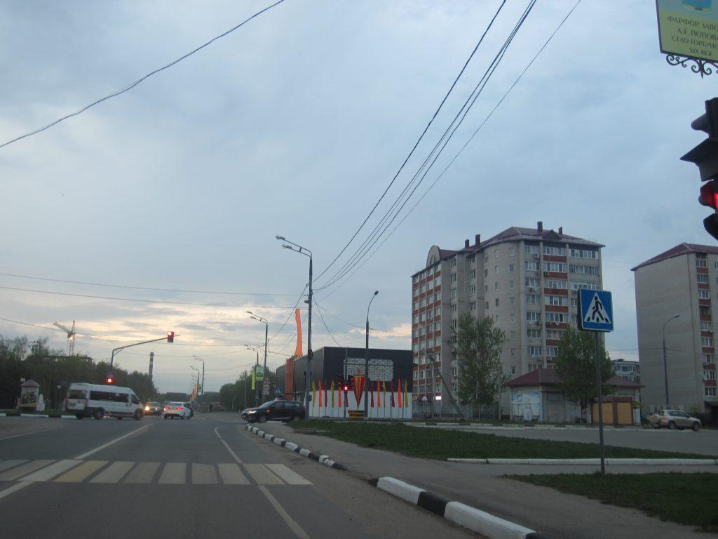 Хотьково