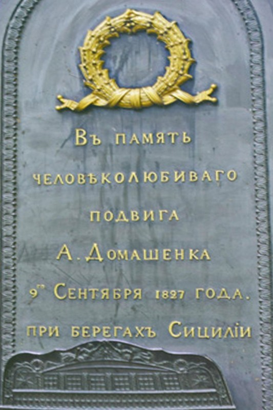 Памятник А.А.Домашенко в Кронштадте