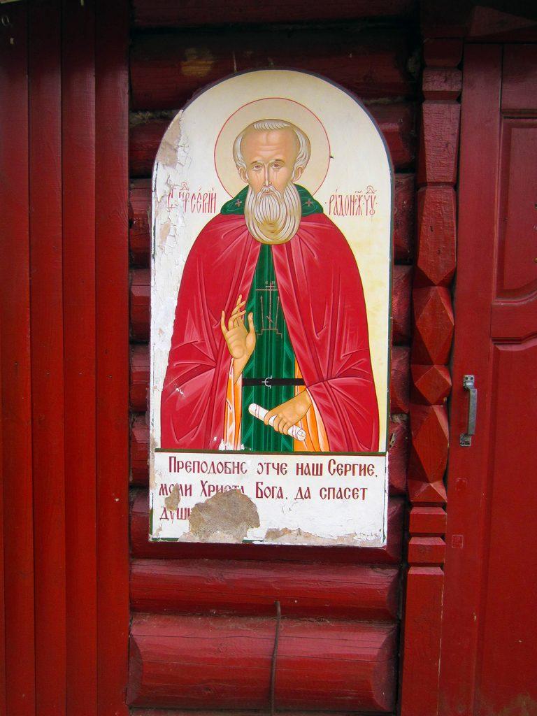 Икона преподобного Сергия Радонежского у источника