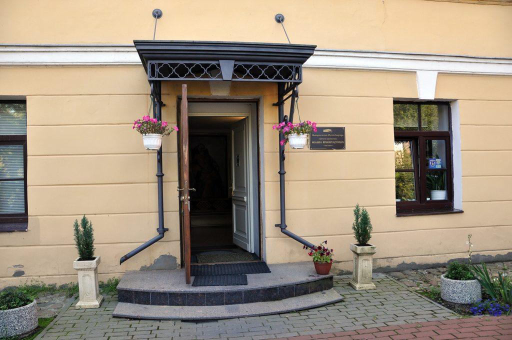 Вход в мемориальный музей Иоанна Кронштадтского в Кронштадте.