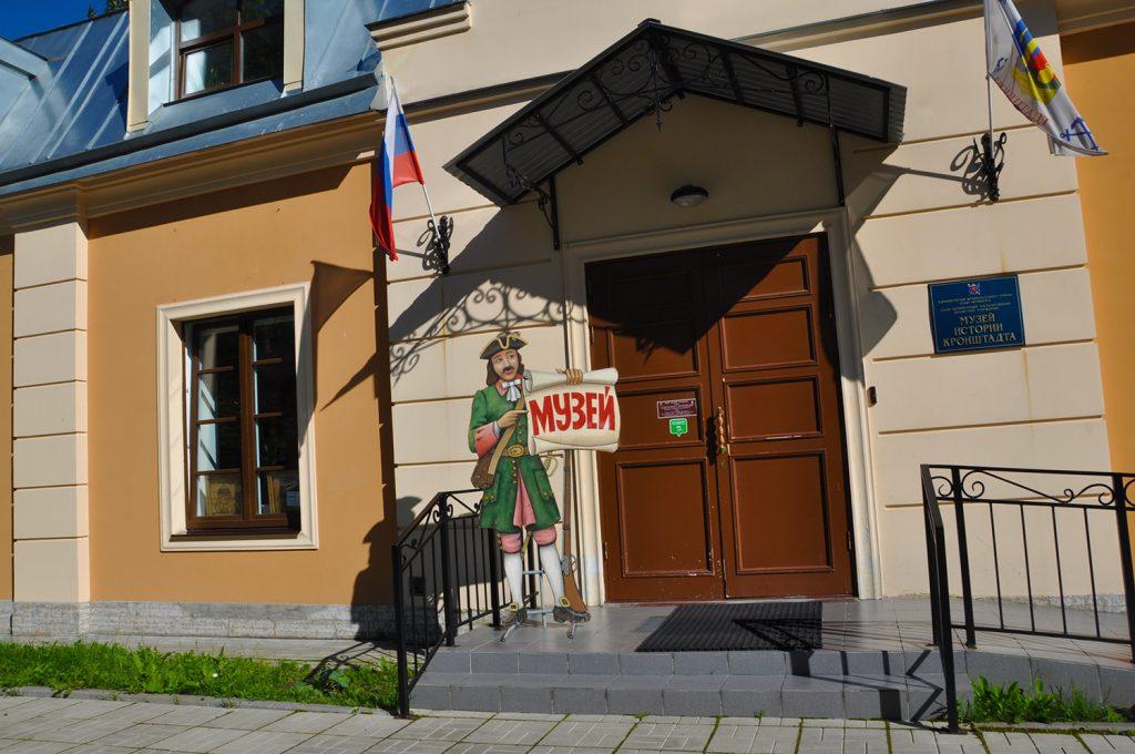 Музей истории Кронштадта на Якорной площади в Кронштадте