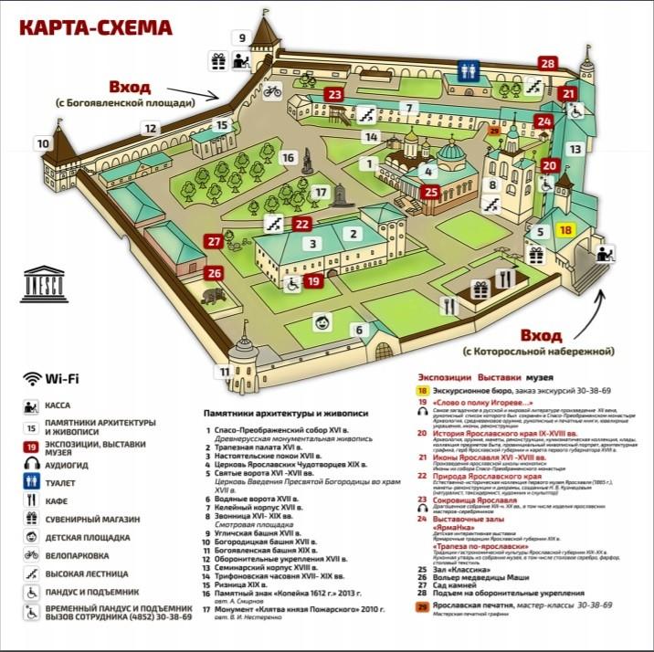 Карта кремля в Ярославле