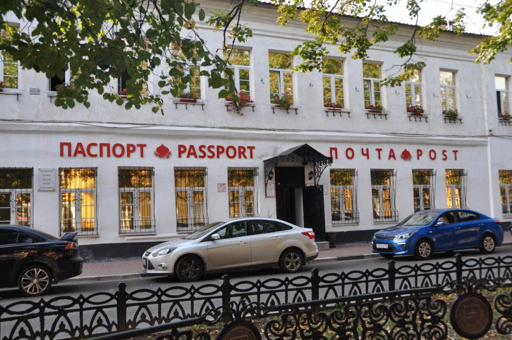 Паспортный стол Ярославля.