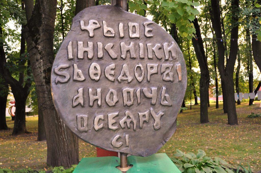 Памятный знак «Копейка» в ознаменование 400-летия чеканки Ярославской копейки.