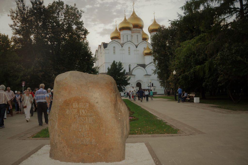 14. Место основания города Ярославля.