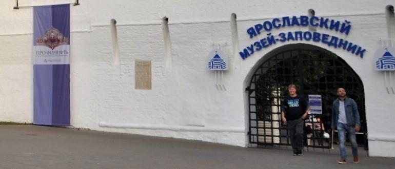 Ярославский музей-заповедник.