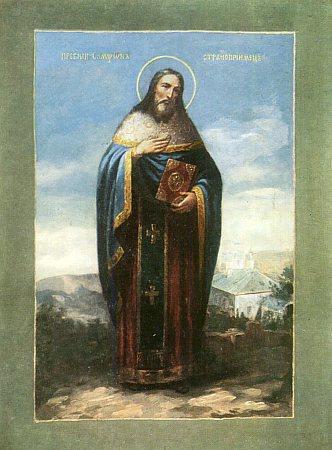 Святой Сампсон Странноприимец