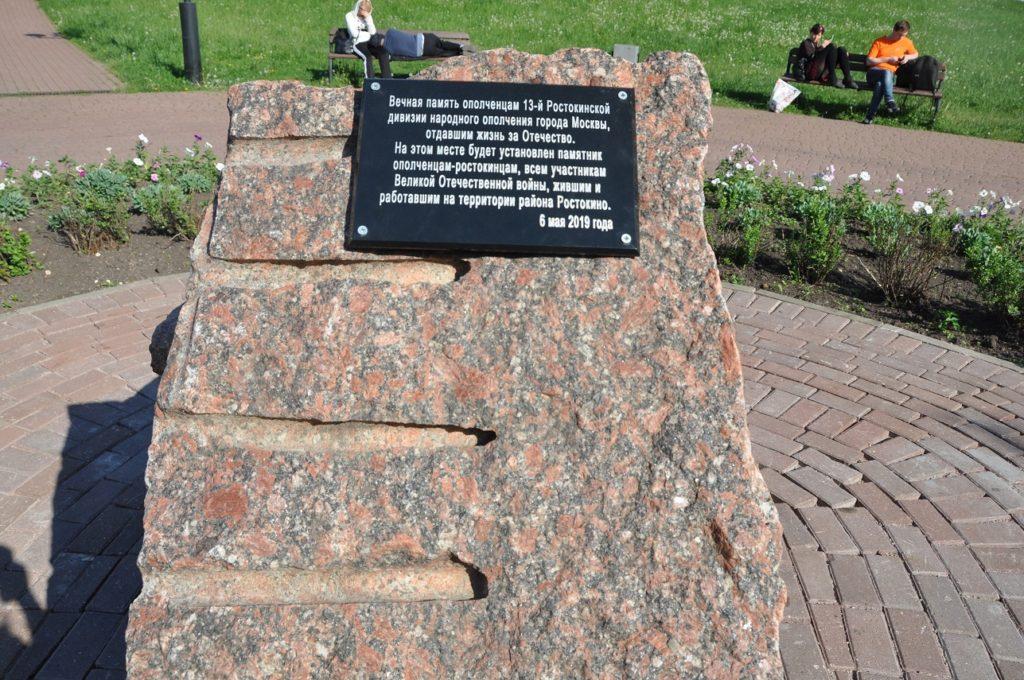 Мемориальный камень в Ростокино. Парк АКведук.