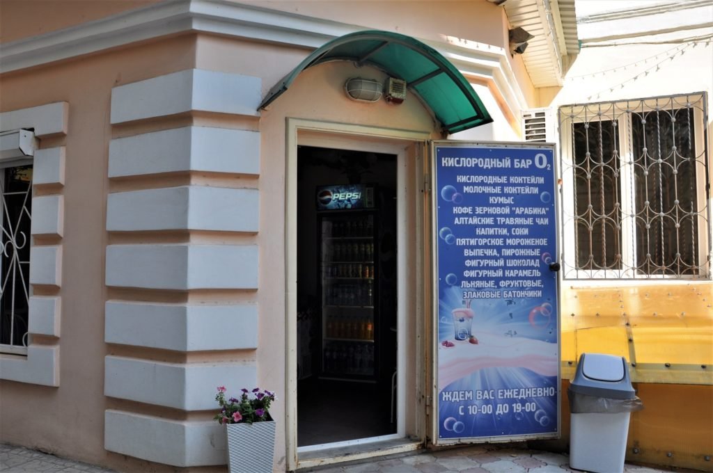 Новочеркасск. кислородные коктейли