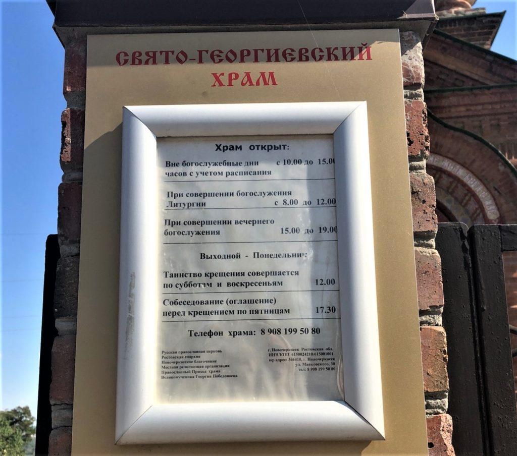 Новочеркасск. Церковь святого Георгия Победоносца. Расписание богослужений